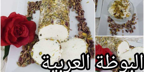 البوظة العربية الشهية بالفستق الحلبي والقشطة بطريقة سهلة